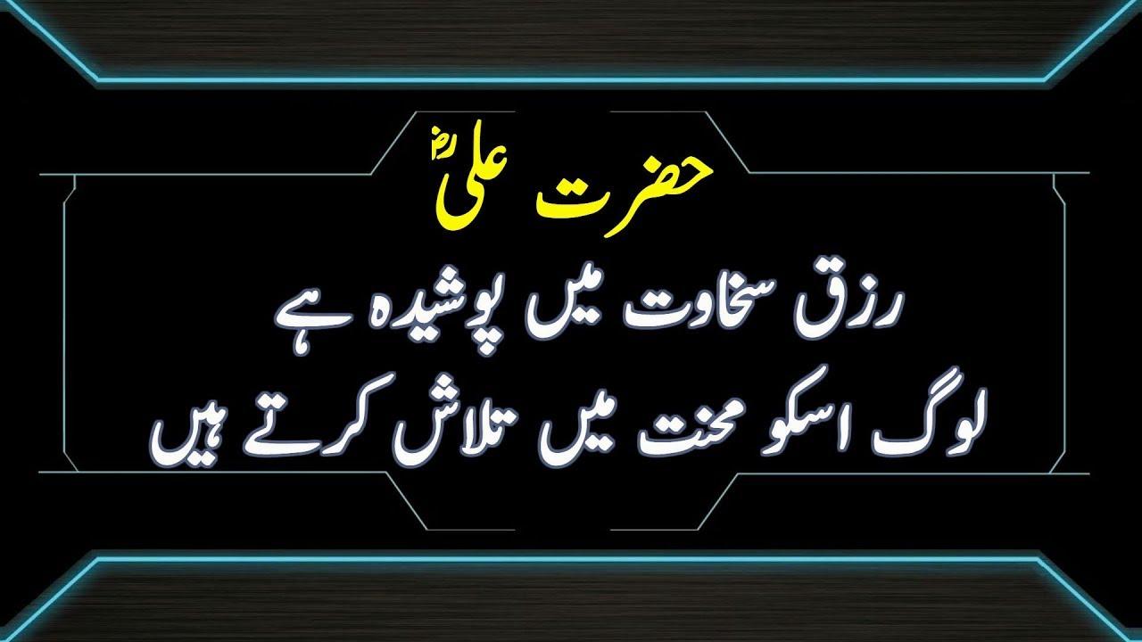 Best Collection Of Islamic Quotes of Hazrat Ali (r a) Quotes In Urdu |  Hazrat Ali Ki Pyari Baatain