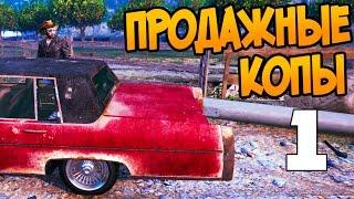 ПРОДАЖНЫЕ КОПЫ - 1 серия (Сложная Ночь) GTA 5