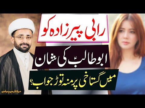 Rabi Peerzada Ko Jawab.. | Maulana Waseem Abbas | 4K