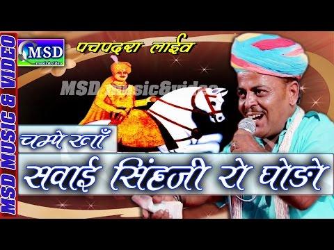 Sawai Singhji Ro Ghodo : Superhit Bhomiyaji Bahajan :Full HD; sing. Champe Khan