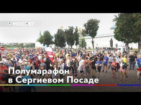 Полумарафон в Сергиевом Посаде собрал 2,5 тысячи человек