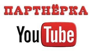 💰Партнерка Youtube - как заработать на своих видео
