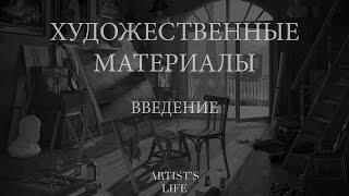 Материалы для художника.(Этот выпуск служит неким введением в серию видео о художественных материалах. Если вам понравилось это..., 2014-08-09T16:22:28.000Z)