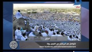 أحمد المسلماني: إيران تريد تحويل موسم الحج إلى «موسم الحرب» (فيديو) | المصري اليوم