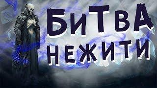Герои 5 - ЭПИЧНЫЕ БИТВЫ: БОЙ НЕКРОМАНТОВ (Орсон vs Каспар) Магия света, Костяные скелеты воители