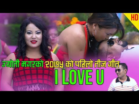 Jyoti Magar's New teej Song 2075/2018 || I LOVE U || Prem Kc Ft. Munam & Bimal