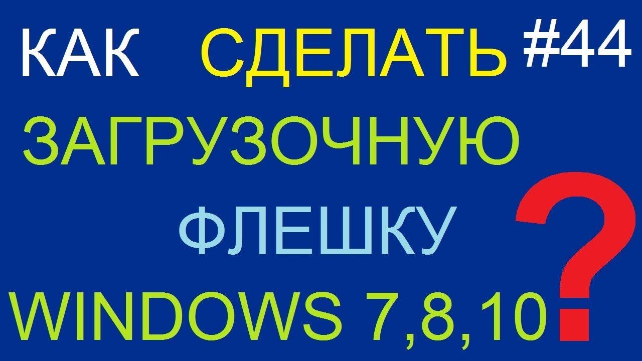 Как сделать загрузочную флешку Windows 7 (XP, Vista, 8, 8 ...