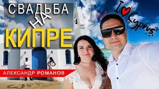 Наша свадьба на Кипре Свадебное путешествие на Кипр
