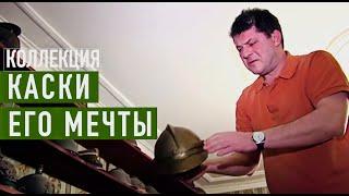 Каска пожарного и другие раритеты Семёна Белого