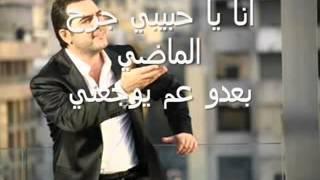وائل جسار جرح الماضي مع الكلمات wa2el jsar YouTube