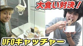 UFOキャッチャーで取れた分相手に食べさせる大食い対決が過酷すぎた!!