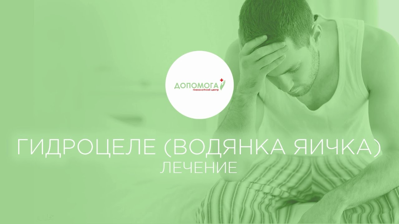 водянка яичка у ребенка после операции фото