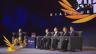 《对话》 20210109 新经济的变与不变| CCTV财经 - YouTube
