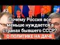 О политике на даче №3: России не нужны ни Белоруссия, ни Украина?