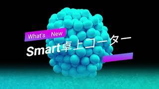 Smart卓上コーターTC-100S