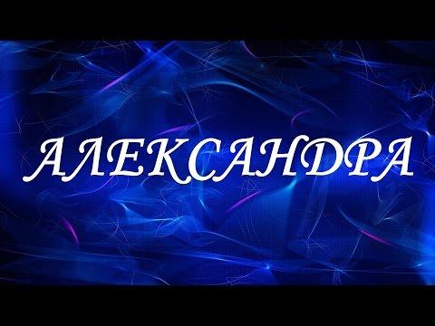 Значение имени Александра. Женские имена и их значения
