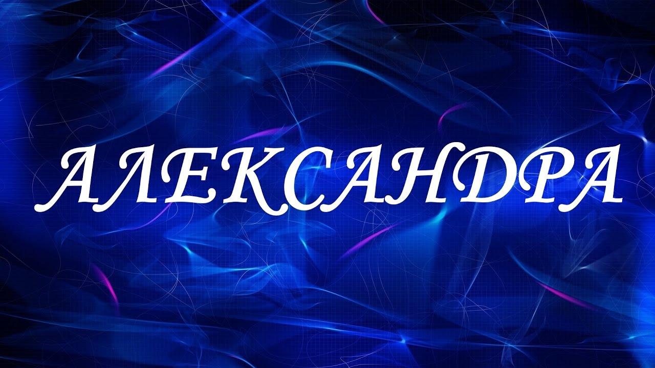 ваших все о имени александр картинки русский язык