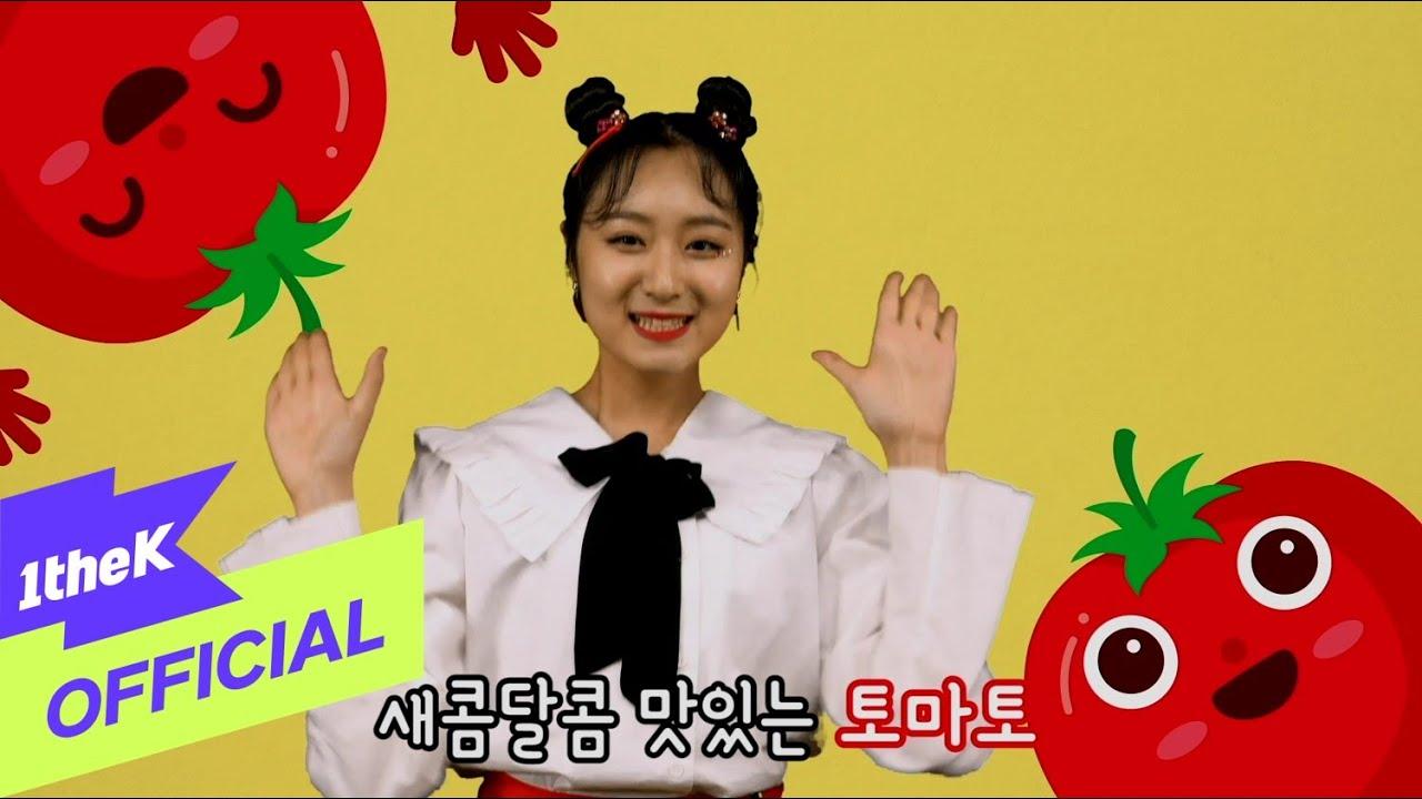 [MV] DDOA(또아) _ Tomato Song(토마토 송)