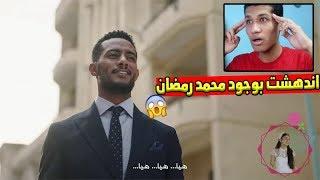 رد فعل مصري علي اعلان زين العيد 2020 .. افتحوا الأبواب | محمد رمضان والطفلة مريم