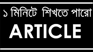 How to use Article  for { pec psc jsc jdc ssc  bcs hsc job exam } part  01