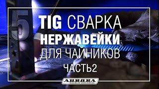 TIG сварка нержавейки для чайников. Ч.2 (2/2)(Продолжение серии уроков по ТИГ сварке для начинающих сварщиков. Переходим к практическим упражнениям...., 2015-07-03T12:42:05.000Z)