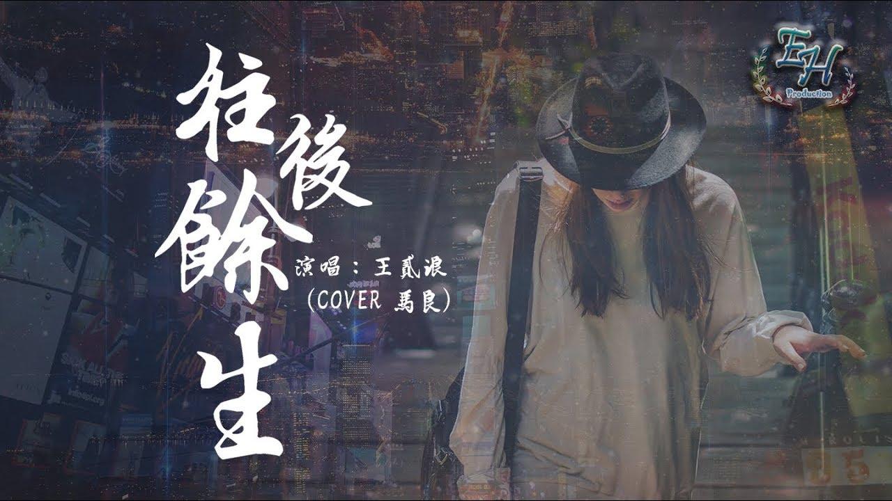 王貳浪 - 往後餘生(COVER 馬良)『心底溫柔是你,目光所致也是你。』【動態歌詞Lyrics】 #1