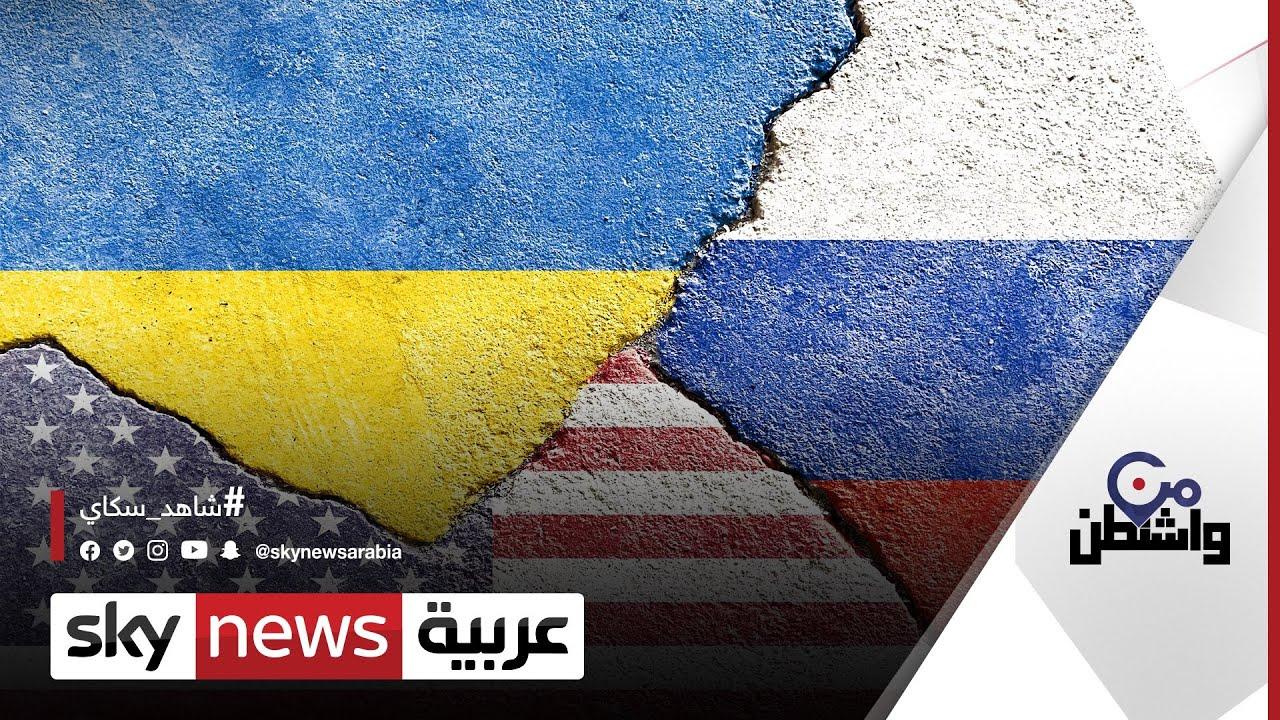 أوكرانيا ساحة توتر أميركي روسي جديد | #من_واشنطن  - نشر قبل 6 ساعة