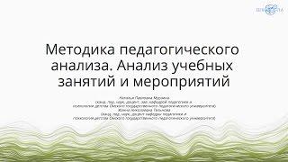 Мурзина Н.П., Тельнова Ж.Н. | Методика педагогического анализа. Анализ учебных занятий и мероприятий