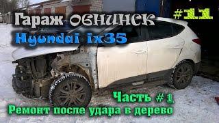 #11 [Hyundai ix35] Кузовной ремонт. Body Repair.