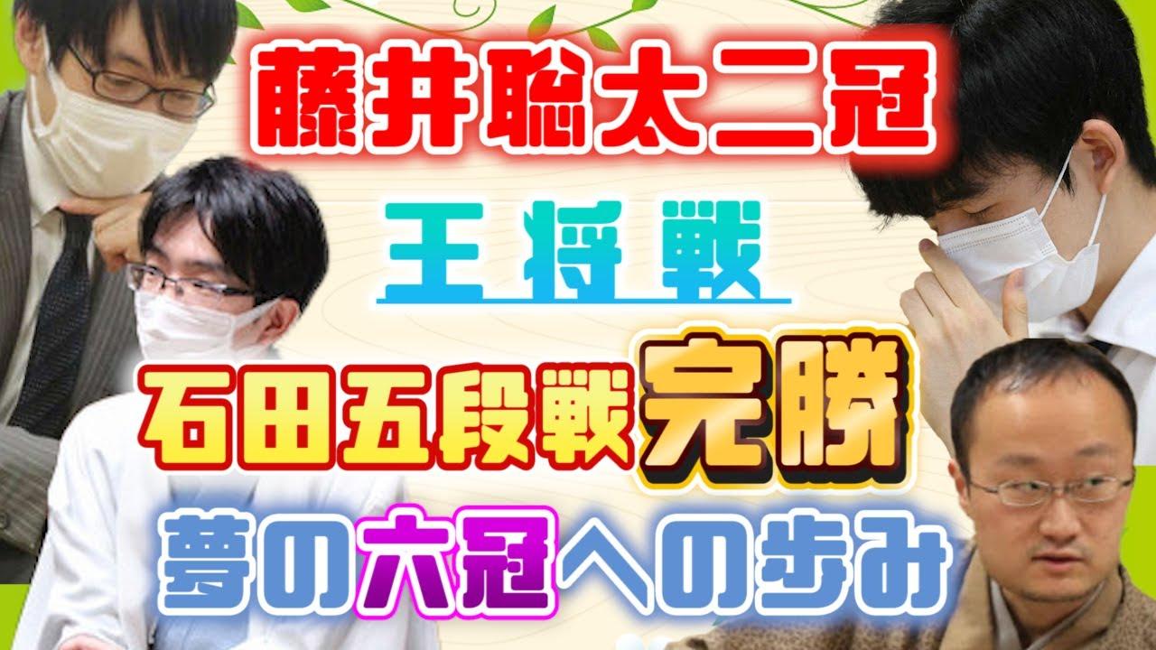 【藤井聡太二冠】王将戦石田五段に完勝!夢の六冠への歩み