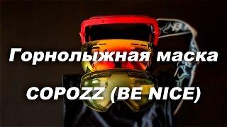 Горнолыжная маска COPOZZ (BE NICE) - распаковка, краткий обзор очков для сноуборда(Распаковка китайской горнолыжной маски COPOZZ (BE NICE) со сменными сферическими линзами , плюс дополнительная..., 2015-12-02T01:00:00.000Z)