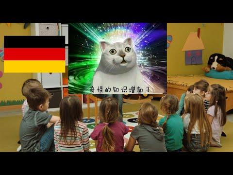 German Empire Deutsch Alphabet Song