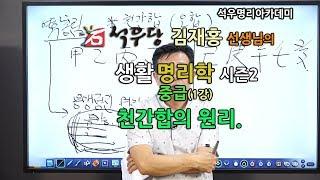 석우당 생활명리학 시즌2 중급01강 천간합의 원리 석우…