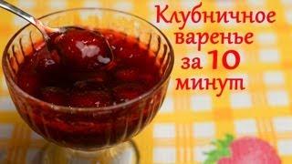 Клубничное варенье за 10 минут