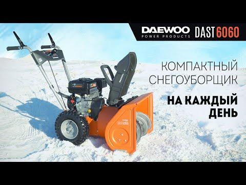Обзор бензинового снегоуборщика DAEWOO DAST 6060