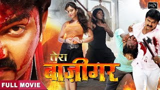 TERA BAAZIGAR - FULL MOVIE HD 2021 - Pawan Singh, Shubhi Sharma, Ravi Kishan