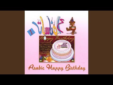 Happy Birthday (French Lyrics)
