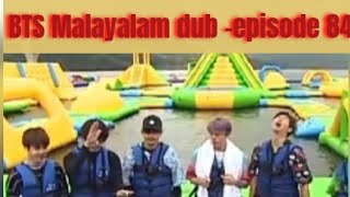 BTS malayalam fan dub - water game 🏊|Namjin| #namjin#bts#malayalamdubbed