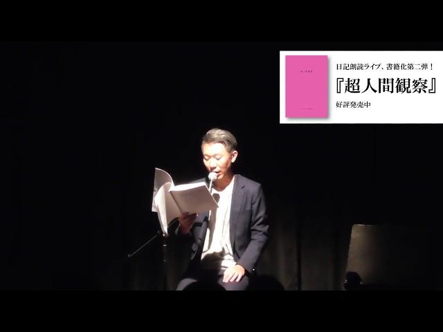 「日記ライブ10」❗️2019年9月28日〘大阪〙後半