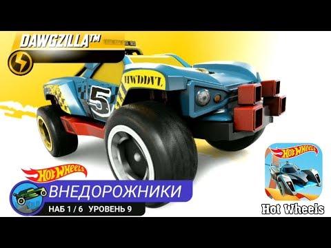 Hot Wheels Race Off  новая ЗАРЯЖЕННАЯ модель машины из Гонки Дня, прохождение игры Хот Вилс Рейс Оф