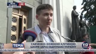 надежда савченко последние новости Надежда Савченко Я не слушаю Папсу ДЖАМАЛЫ