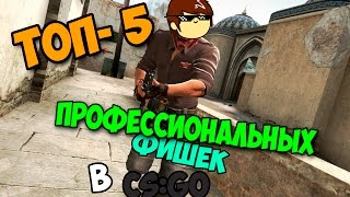 ТОП-5 ПРОФЕССИОНАЛЬНЫХ ФИШЕК В CS:GO