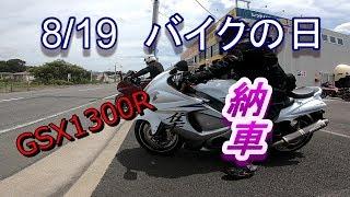 隼をバイクの日に納車する【モトブログ】