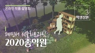 2020 서울국제정원박람회 온라인 작품설명회 학생정원0…