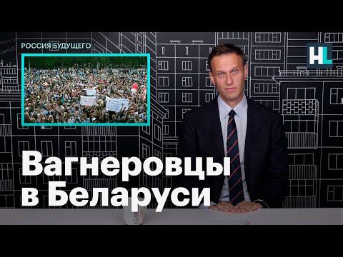Навальный о последних событиях в Беларуси