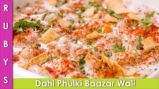 Dahi Phulki Bazar Wali ki Recipe Ramadan Iftari Ideas in Urdu Hindi  - RKK