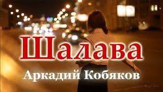 Аркадий КОБЯКОВ - Шалава