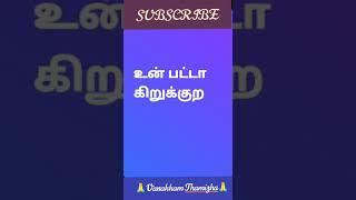 #Ennadi mayavi floating Tamil lyrics songs #vada Chennai