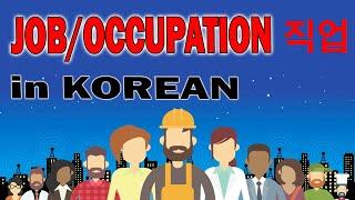 JOB IN KOREAN 직업 - Korean Vocabulary AJ PAKNERS