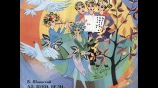 Аз, Буки, Веди аудиосказка: Аудиосказки - Сказки для детей - Сказки